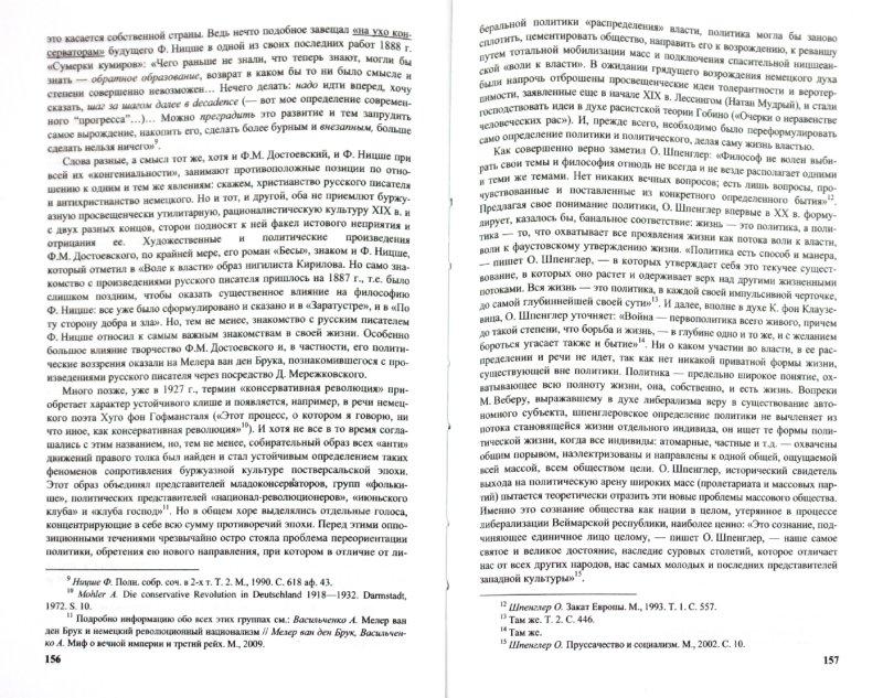 Иллюстрация 1 из 4 для Философия политического действия. Из истории левой политической мысли XX века   Лабиринт - книги. Источник: Лабиринт
