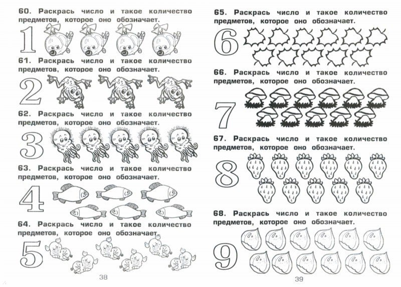 Иллюстрация 1 из 7 для Математика. 1-2 классы. Сборник упражнений. Практикум для учащихся - Татьяна Шклярова | Лабиринт - книги. Источник: Лабиринт
