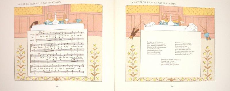 Иллюстрация 1 из 34 для Французские народные песенки | Лабиринт - книги. Источник: Лабиринт