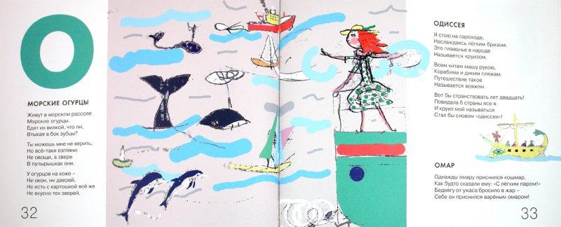 Иллюстрация 1 из 37 для Книжка в тельняшке - Галина Дядина | Лабиринт - книги. Источник: Лабиринт