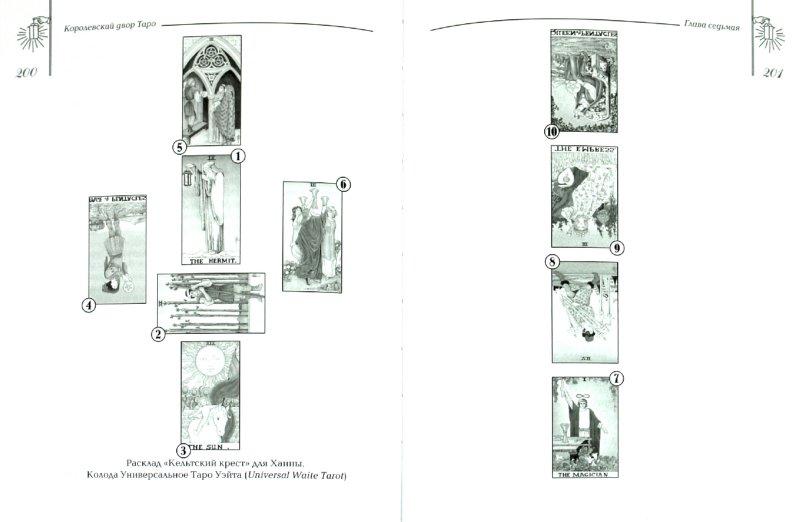 Иллюстрация 1 из 15 для Королевский двор Таро - Грир, Литл   Лабиринт - книги. Источник: Лабиринт