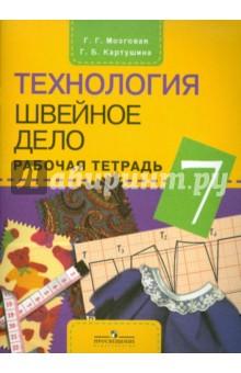 Технология. Швейное дело. 7 класс. Рабочая тетрадь для специальных учреждений VIII вида