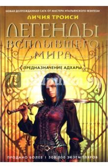 Легенды Всплывшего Мира. Книга 1: Предназначение Адхары