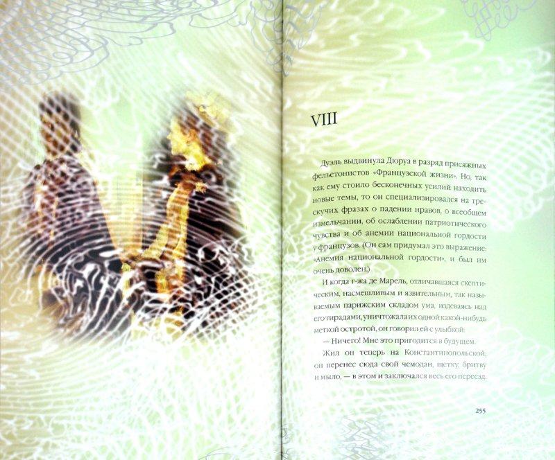Иллюстрация 1 из 7 для Милый друг - Ги Мопассан | Лабиринт - книги. Источник: Лабиринт