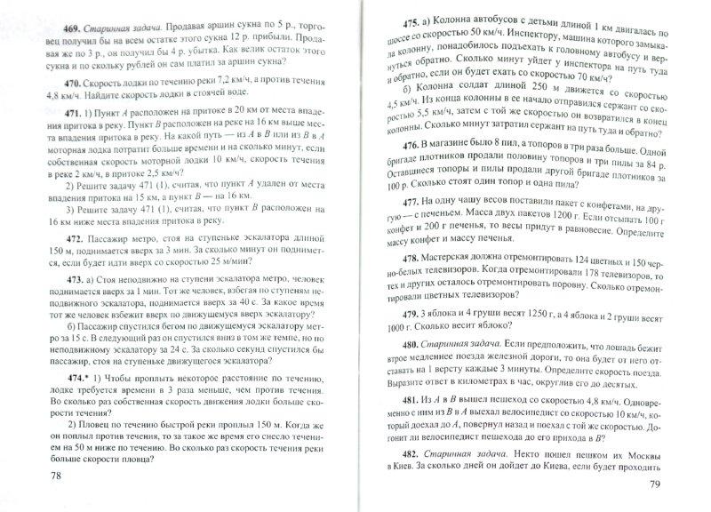 Иллюстрация 1 из 40 для Текстовые задачи по математике. 5-6 классы - Александр Шевкин | Лабиринт - книги. Источник: Лабиринт