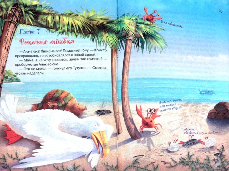 Иллюстрация 1 из 25 для Большое приключение маленького динозавра - Татьяна Емельянова | Лабиринт - книги. Источник: Лабиринт