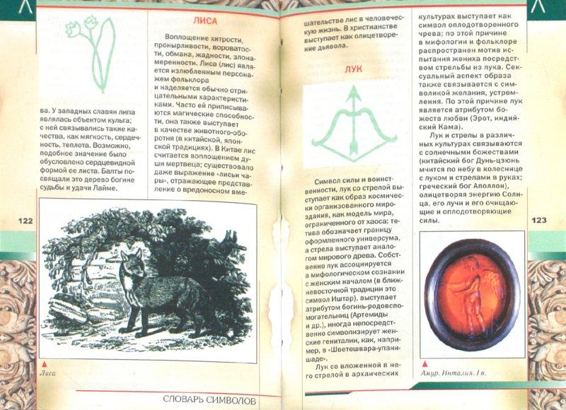 Иллюстрация 1 из 9 для Словарь символов - Мирослав Адамчик | Лабиринт - книги. Источник: Лабиринт