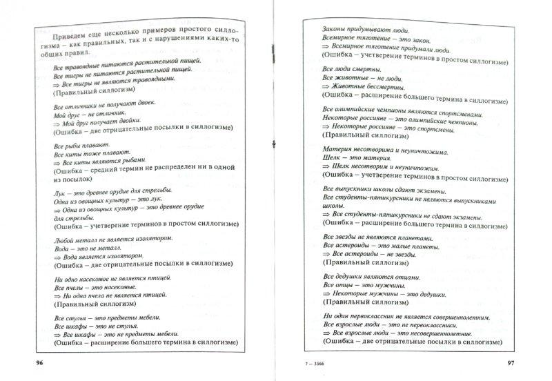 Иллюстрация 1 из 18 для Удивительная логика - Дмитрий Гусев | Лабиринт - книги. Источник: Лабиринт