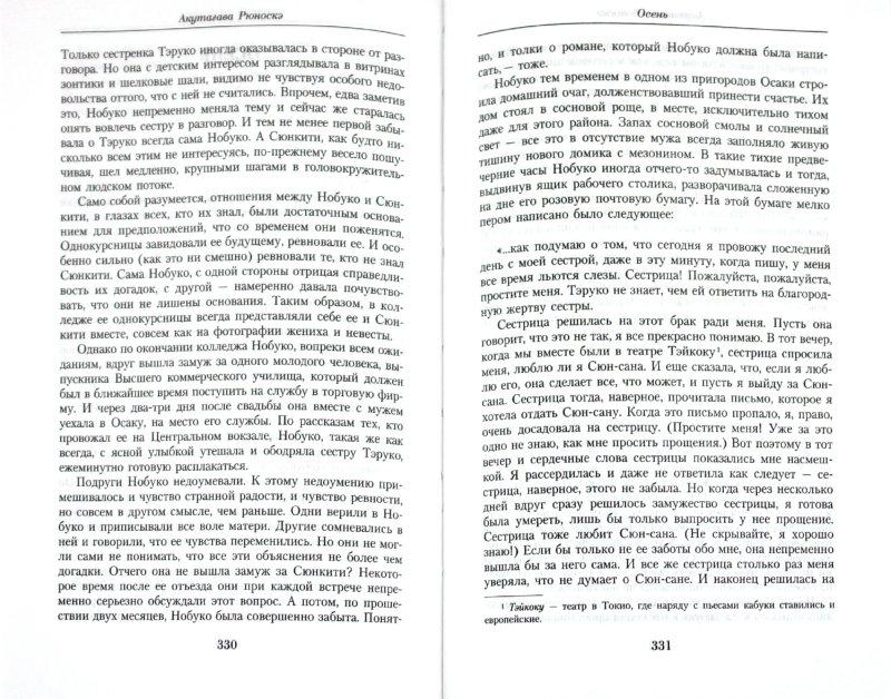 Иллюстрация 1 из 36 для Малое собрание сочинений - Рюноскэ Акутагава   Лабиринт - книги. Источник: Лабиринт