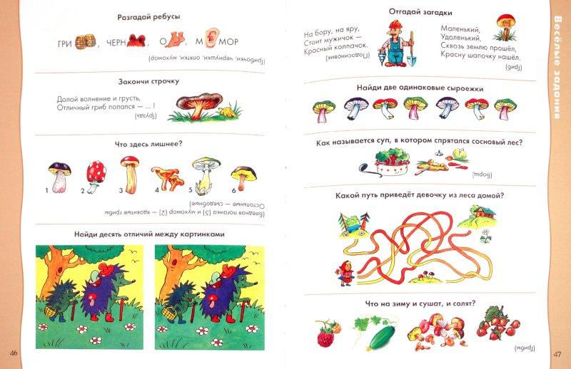 Иллюстрация 1 из 19 для Большая книга затей. Веселые друзья | Лабиринт - книги. Источник: Лабиринт