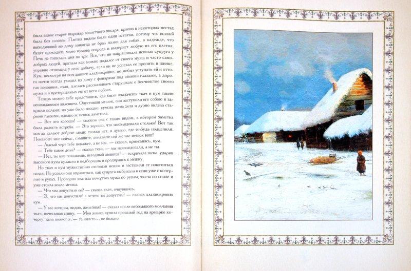 Иллюстрация 1 из 19 для Вечера на хуторе близ Диканьки - Николай Гоголь   Лабиринт - книги. Источник: Лабиринт