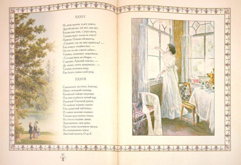 Иллюстрация 1 из 46 для Евгений Онегин - Александр Пушкин   Лабиринт - книги. Источник: Лабиринт