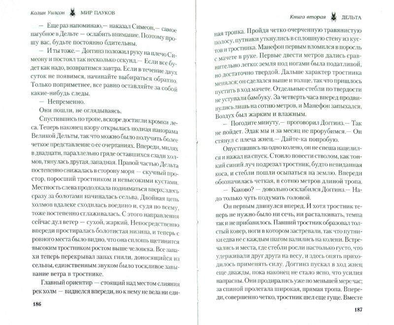 Иллюстрация 1 из 9 для Мир пауков. Книга вторая. Дельта - Колин Уилсон | Лабиринт - книги. Источник: Лабиринт
