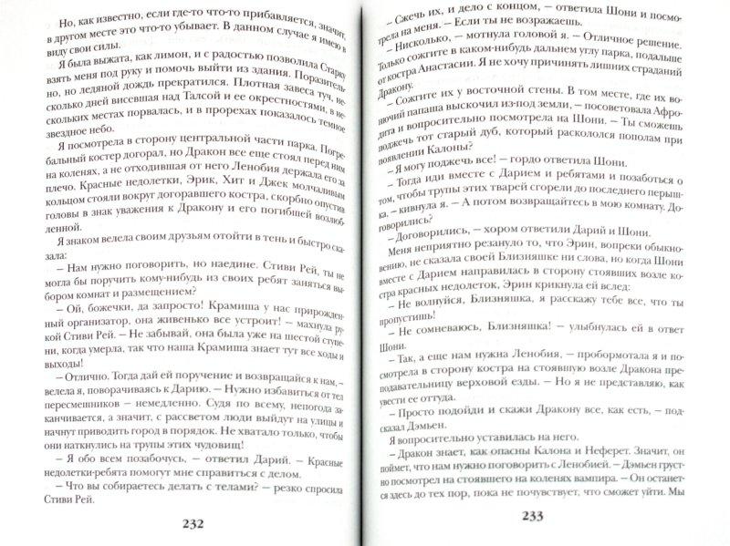 Иллюстрация 1 из 5 для Соблазненная - Каст, Каст | Лабиринт - книги. Источник: Лабиринт