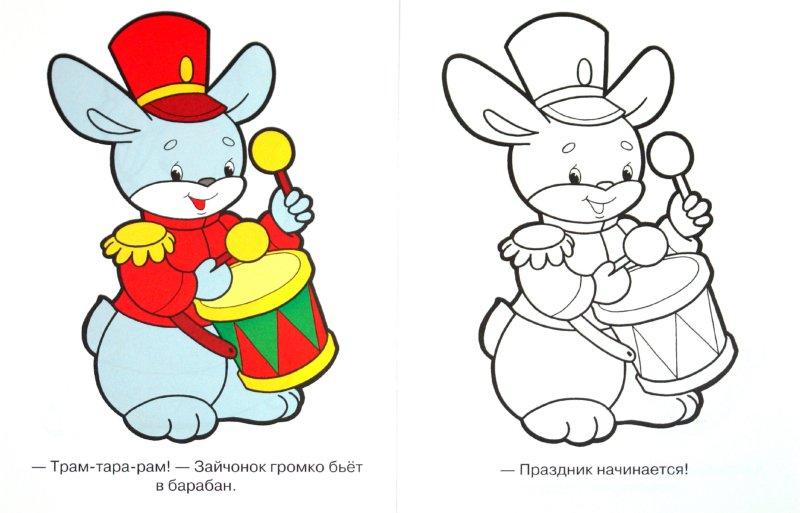 Иллюстрация 1 из 4 для Раскраска для малышей. Дед Мороз и Снегурочка | Лабиринт - книги. Источник: Лабиринт