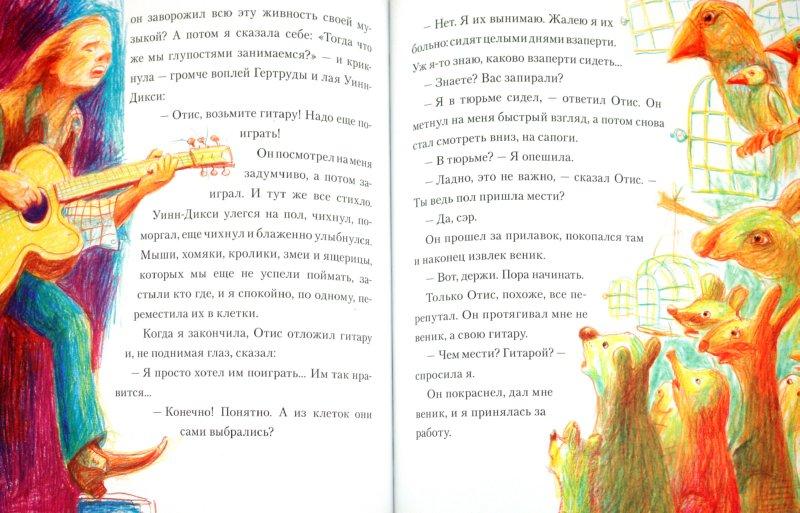 Иллюстрация 1 из 28 для Спасибо Уинн-Дикси - Кейт ДиКамилло | Лабиринт - книги. Источник: Лабиринт