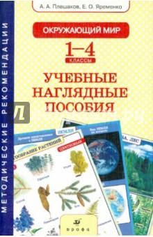 Окружающий мир. 1-4 классы. Учебные наглядные пособия. Методические рекомендации к комплекту таблиц