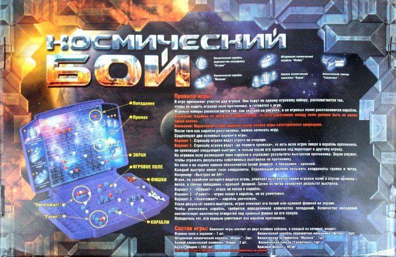 Иллюстрация 1 из 10 для Космический бой - 1 (00995) | Лабиринт - игрушки. Источник: Лабиринт