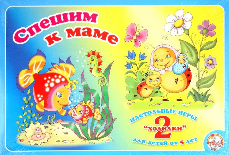 """Иллюстрация 1 из 18 для Ходилка 2 в 1 """"Спешим к маме"""" (01031)   Лабиринт - игрушки. Источник: Лабиринт"""