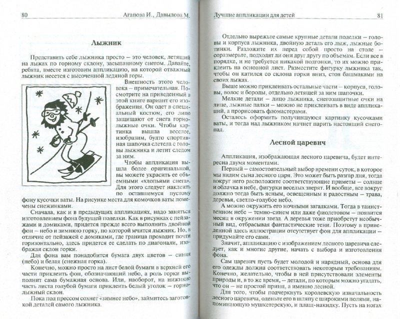 Иллюстрация 1 из 12 для Лучшие аппликации для детей - Агапова, Давыдова | Лабиринт - книги. Источник: Лабиринт