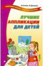 Лучшие аппликации для детей, Агапова Ирина Анатольевна,Давыдова Маргарита Алексеевна
