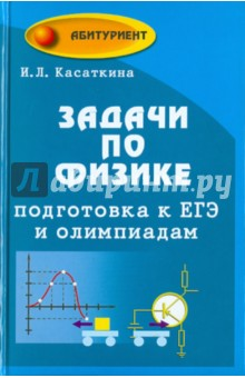 сборник олимпиадных задач по физике лукашик