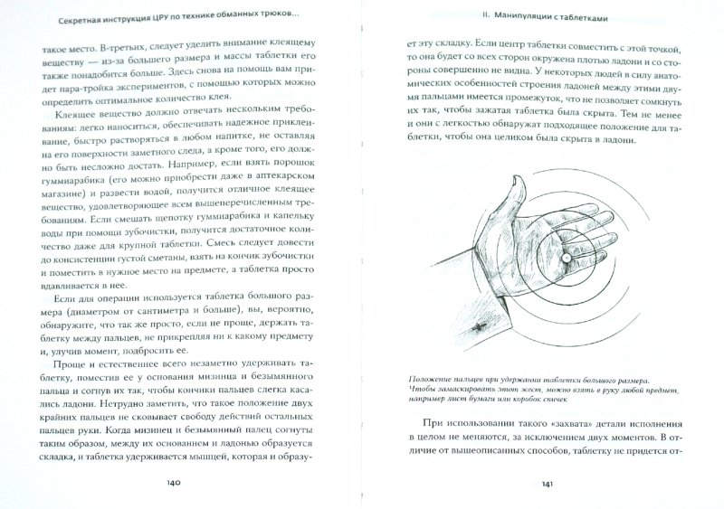 Иллюстрация 1 из 19 для Секретная инструкция ЦРУ по технике обманных трюков и введению в заблуждение - Мелтон, Уоллес | Лабиринт - книги. Источник: Лабиринт
