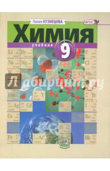 Химия. 9 класс. Учебник. ФГОС