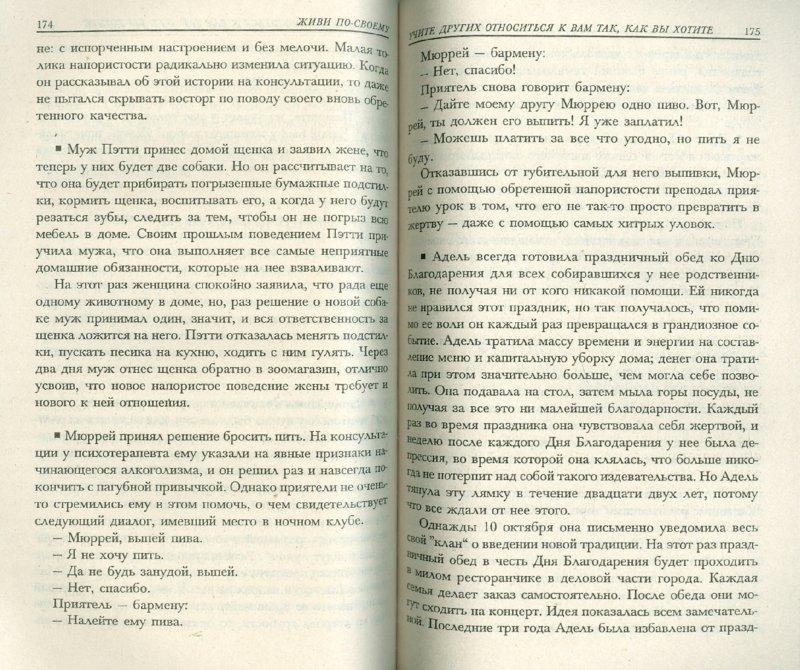Иллюстрация 1 из 17 для Как избавиться от комплекса жертвы - Уэйн Дайер | Лабиринт - книги. Источник: Лабиринт