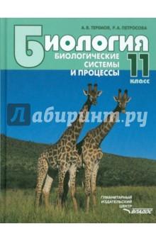 Биология. Биологические системы и процессы. 11 класс. Учебник для учащихся общеобразоват. учережд.