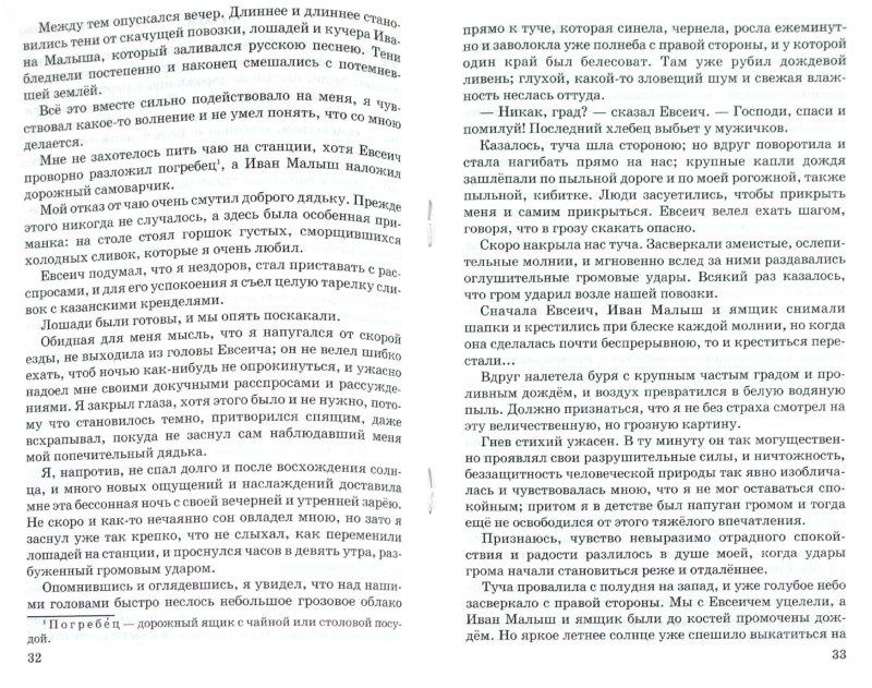 Иллюстрация 1 из 4 для Рассказы о родной природе - Сергей Аксаков | Лабиринт - книги. Источник: Лабиринт