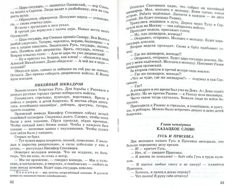 Иллюстрация 1 из 9 для Рассказы о Степане Разине - Сергей Алексеев | Лабиринт - книги. Источник: Лабиринт