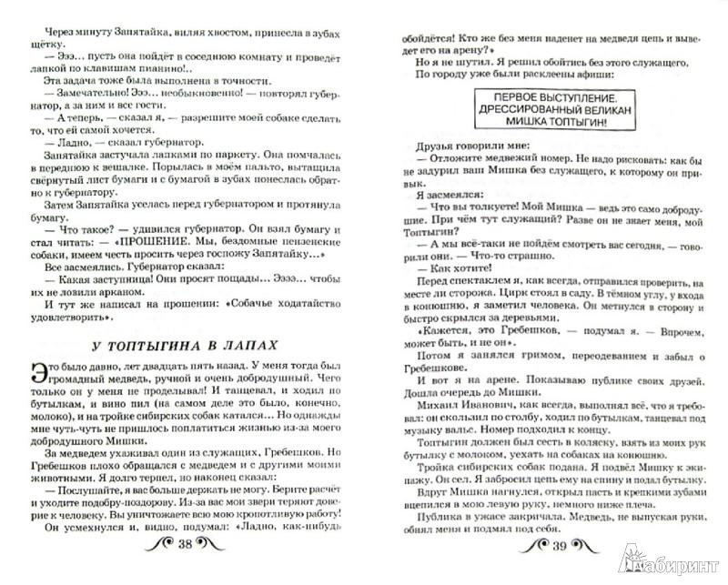 Иллюстрация 1 из 10 для Мои звери - Владимир Дуров | Лабиринт - книги. Источник: Лабиринт