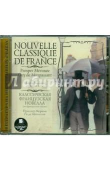 Классическая французская новелла (на французском языке) (CDmp3) пышка boule de suif книга для чтения на французском языке неадаптированная