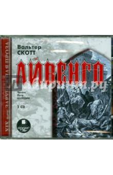 Айвенго (2CDmp3) король ричард iii