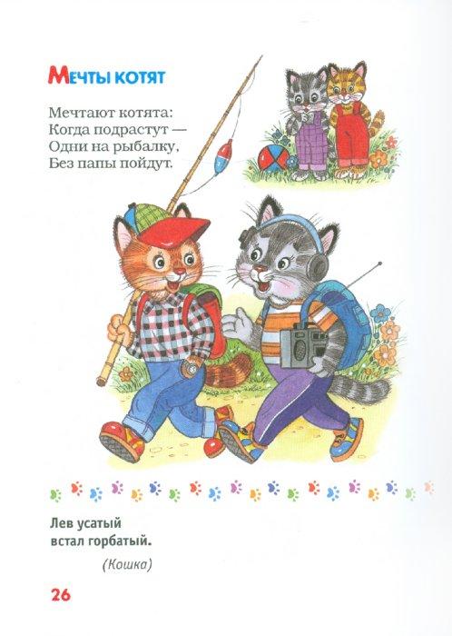 Иллюстрация 1 из 8 для Любимые кисоньки - Мигунова, Харенко, Манакова, Дубасова | Лабиринт - книги. Источник: Лабиринт