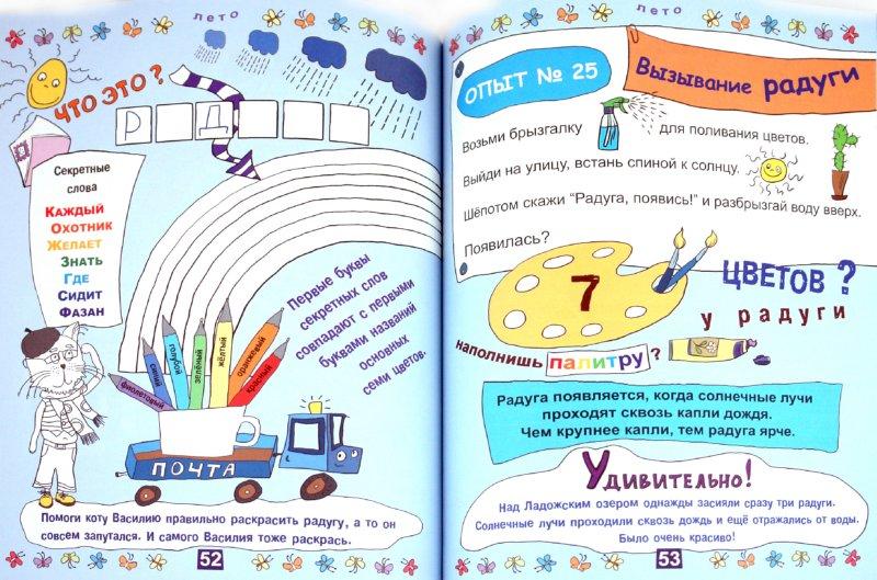 Иллюстрация 1 из 28 для Почему ветер дует? 40 опытов, экспериментов, удивительных фактов для детей от 5 до 7 лет - Ромодина, Ромодин   Лабиринт - книги. Источник: Лабиринт
