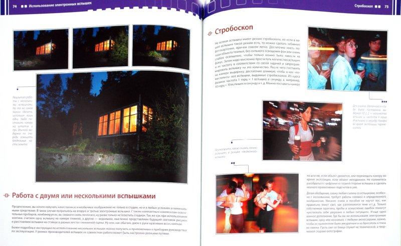 Иллюстрация 1 из 40 для Цифровая фотография. Школа мастерства - Александр Беленький | Лабиринт - книги. Источник: Лабиринт
