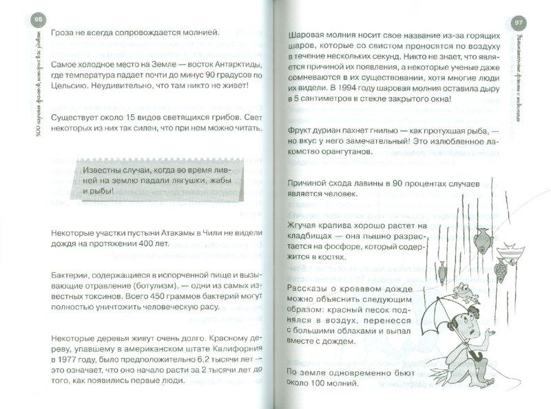 Иллюстрация 1 из 3 для 500 научных фактов, которые вас удивят - Виктор Карев   Лабиринт - книги. Источник: Лабиринт