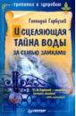 Гарбузов Геннадий Алексеевич Исцеляющая тайна воды за семью замками