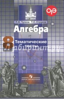 Алгебра. 8 класс. Тематические тесты алгебра 9 класс тематические тесты