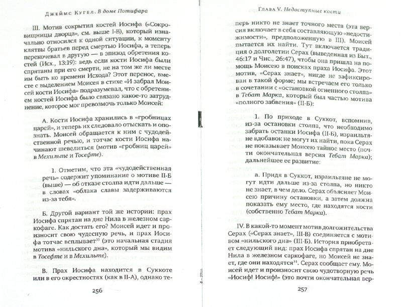 Иллюстрация 1 из 4 для В доме Потифара. Библейский текст и его перевоплощение - Джеймс Кугел | Лабиринт - книги. Источник: Лабиринт