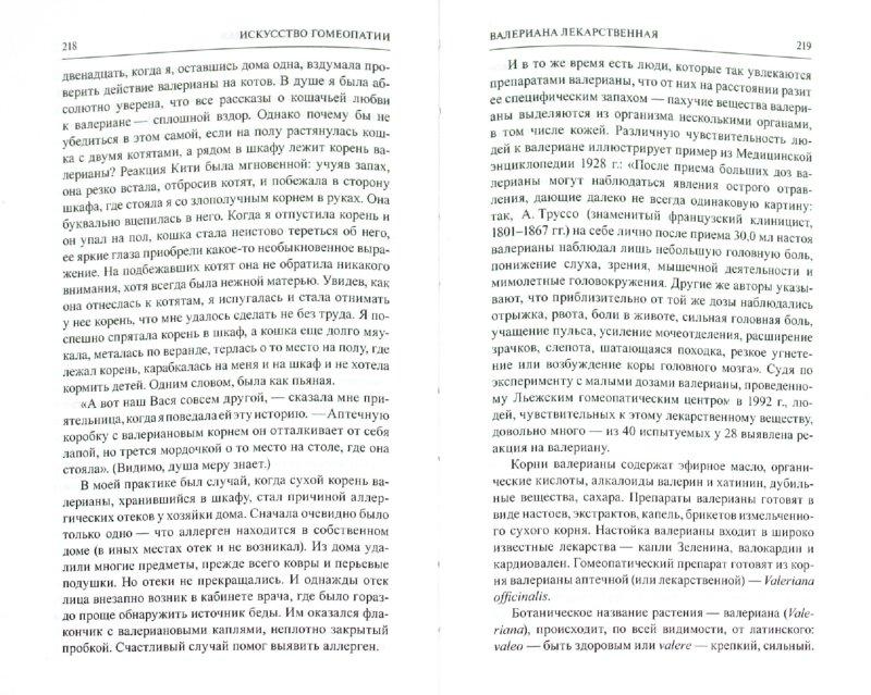 Иллюстрация 1 из 9 для Искусство гомеопатии - Татьяна Попова | Лабиринт - книги. Источник: Лабиринт