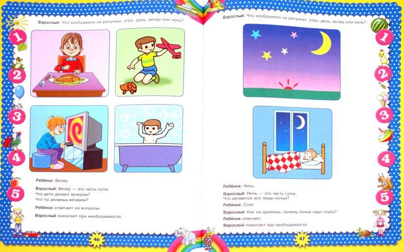 Иллюстрация 1 из 20 для Уроки математики: для детей 3-5 лет - Ольга Александрова | Лабиринт - книги. Источник: Лабиринт