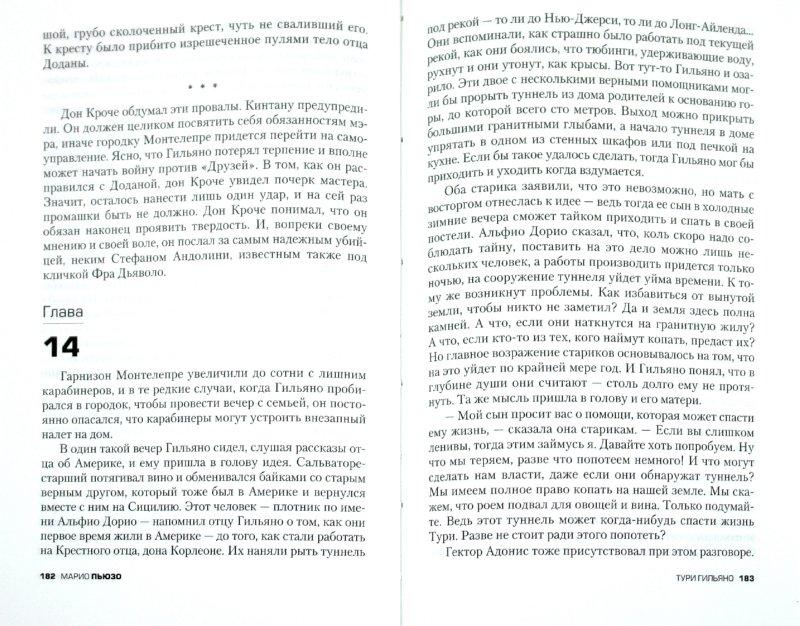Иллюстрация 1 из 12 для Сицилиец - Марио Пьюзо | Лабиринт - книги. Источник: Лабиринт