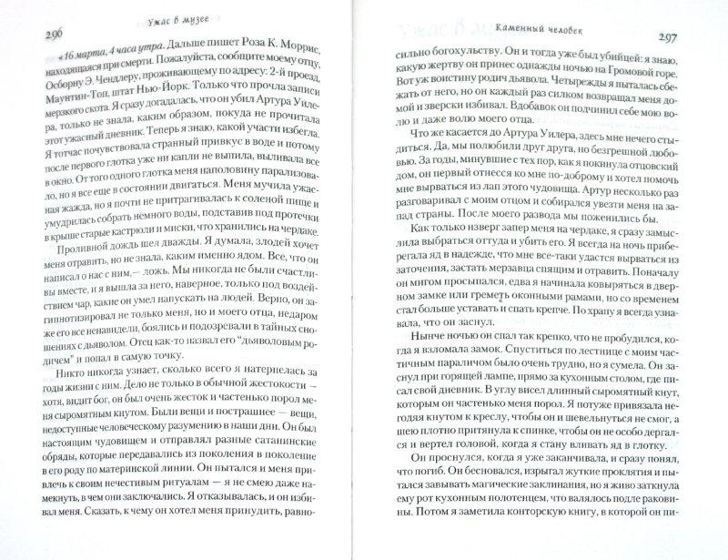 Иллюстрация 1 из 21 для Ужас в музее - Говард Лавкрафт   Лабиринт - книги. Источник: Лабиринт