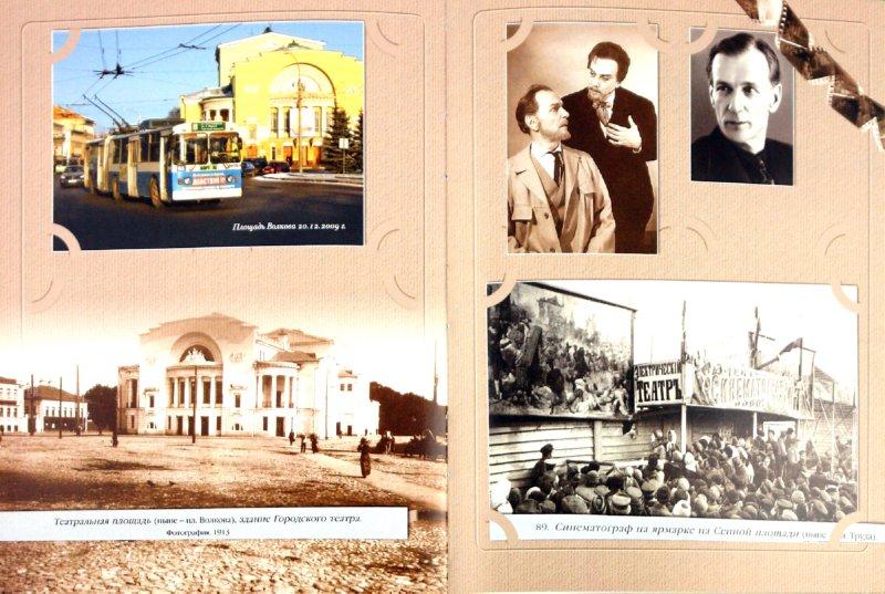 Иллюстрация 1 из 6 для Ваш год рождения 1960 - Скрябина, Ветохина | Лабиринт - книги. Источник: Лабиринт