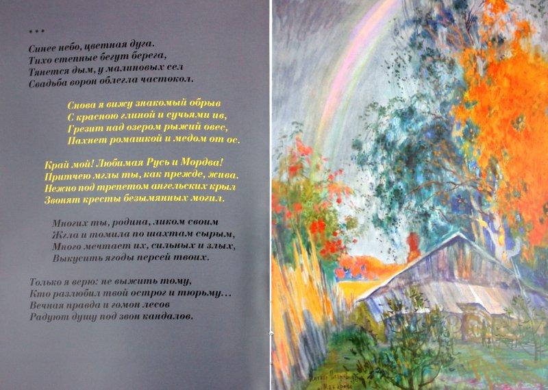 Иллюстрация 1 из 24 для Несказанный свет - Сергей Есенин | Лабиринт - книги. Источник: Лабиринт