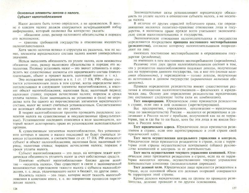 Иллюстрация 1 из 5 для Финансовое право в вопросах и ответах. Учебное пособие - Грачева, Соколова, Ивлева | Лабиринт - книги. Источник: Лабиринт