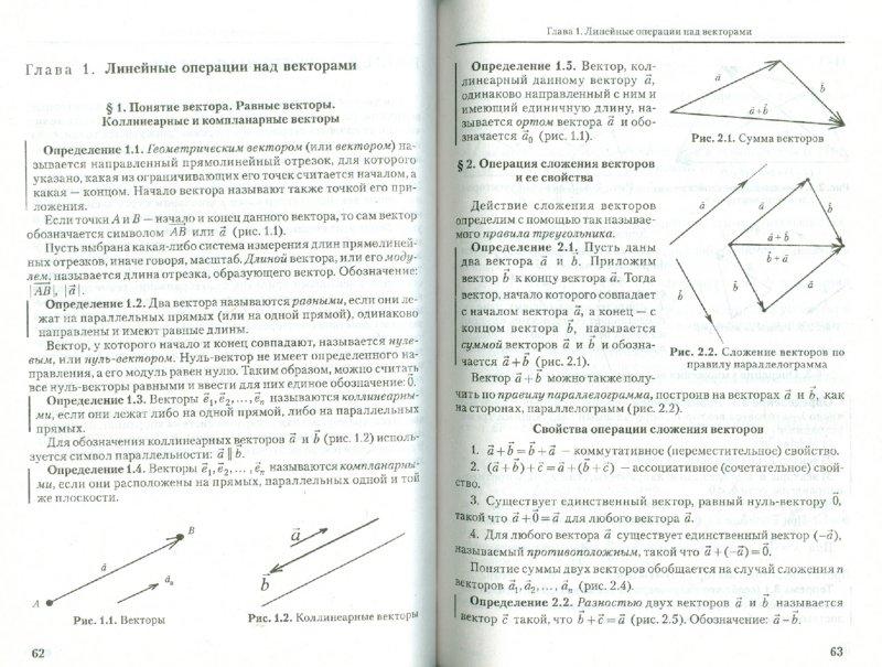 Иллюстрация 1 из 16 для Линейная алгебра и аналитическая геометрия. Опорный конспектт - Антонов, Лагунова, Лобкова | Лабиринт - книги. Источник: Лабиринт